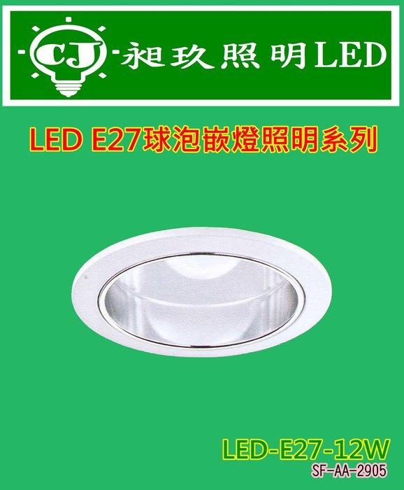 【昶玖照明LED】LED崁燈球泡 E27 12W 櫥櫃燈天花燈 附變壓器 嵌孔135mm 黃光/白光SF-AA-2905