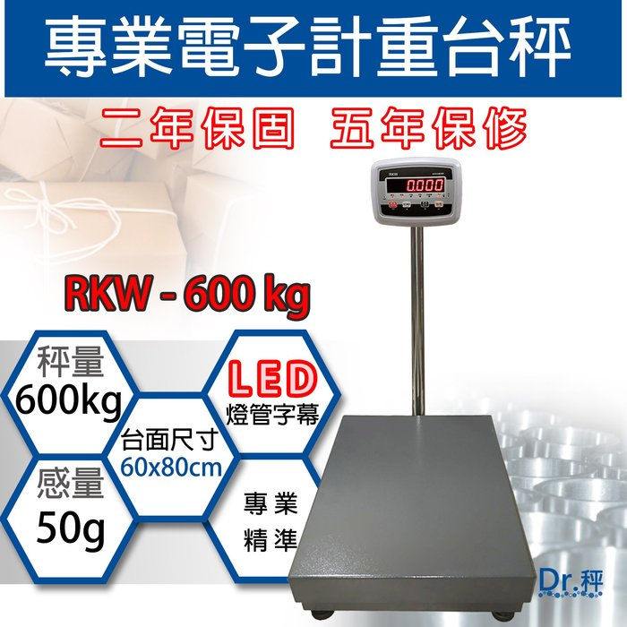 磅秤、電子秤、600kg專業計重台秤(60x80cm)、計重台秤、物流秤、染料秤、保固兩年 - 【Dr.秤】