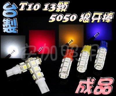 光展 買20送1 A級 T10 13晶 5050 SMD LED 狼牙棒-成品 適用於RS/CUXI
