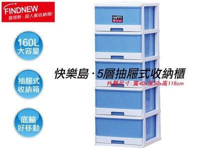 大容量,100%台灣製造『發現新收納箱:HAPPY快樂屋抽屜式五層櫃,附輪』衣物收納櫃、客廳置物櫃,分類櫃整齊好拿!