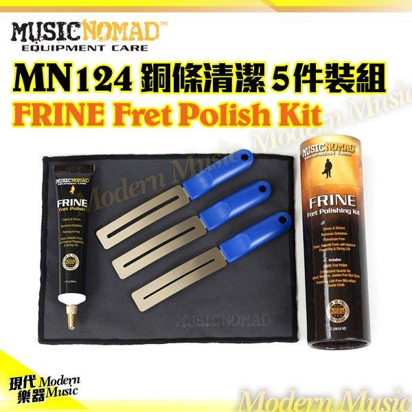 【現代樂器】美國MusicNomad MN124 吉他貝斯銅條清潔5件裝組 銅條遮羞棒x3+銅條清潔膏+超細纖維麂皮布