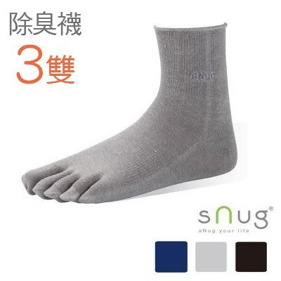【SNUG健康除臭襪】健康五趾襪-3雙特惠組【曼曼小舖】