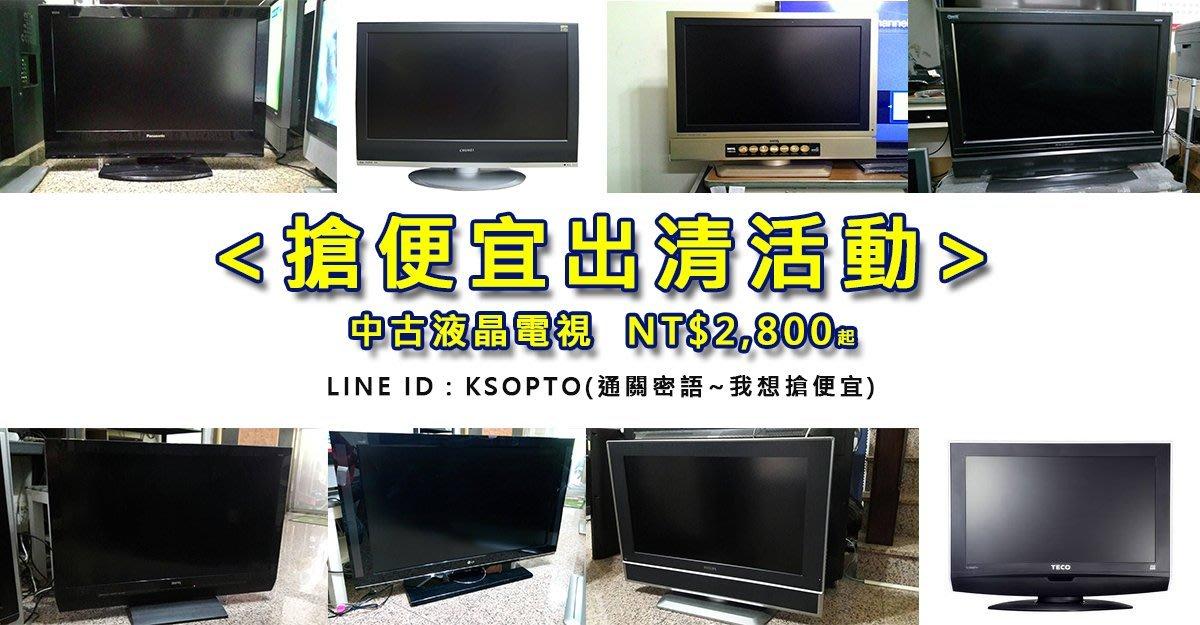 [KS3C城]高雄 鳳山32/37/42吋搶便宜活動  二手/中古/全新 液晶電視 維修/買賣