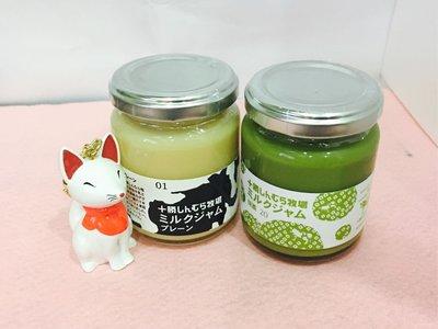 💕特濃💕北海道十勝新村牧場抹茶牛奶/原味牛奶醬/巧克力牛奶/萊姆葡萄牛奶醬
