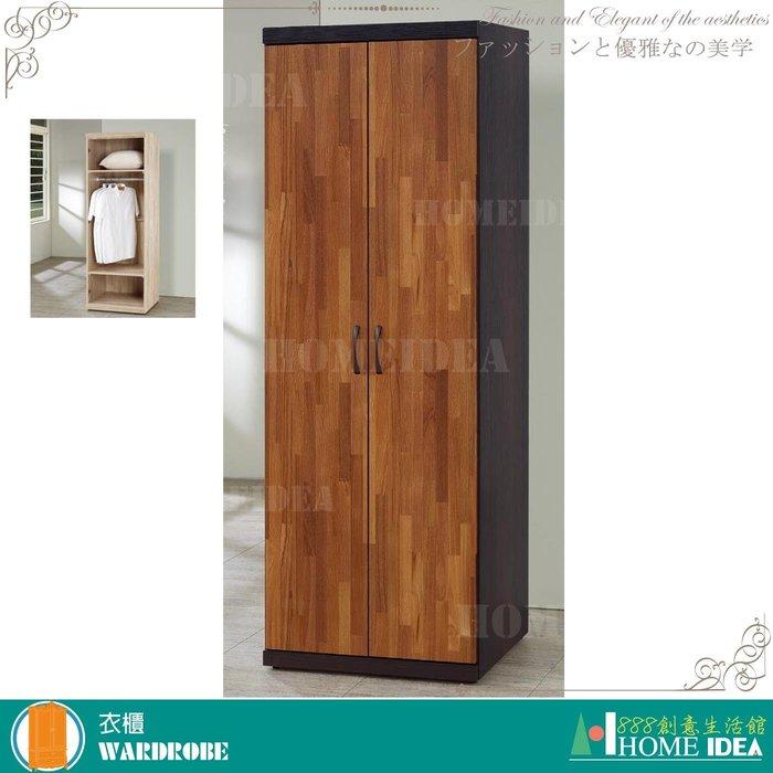 『888創意生活館』399-T176-04寶兒胡桃雙色2尺衣櫥$4,200元(04-1床組衣櫃衣櫥開門推門)台東家具