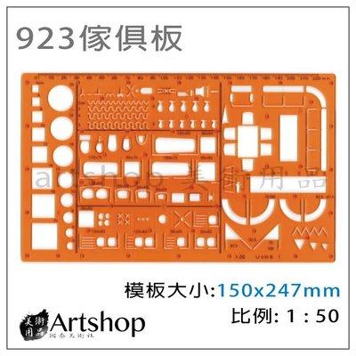 【Artshop美術用品】923 傢俱模板 (1:50)