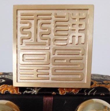 CC102038預購款~道教法器道家用品道士印章 玉皇敕令銅印純銅印章法印