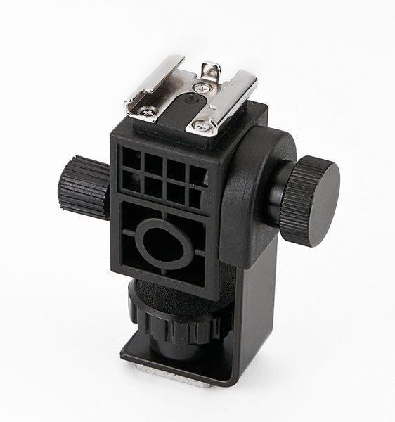 呈現攝影-F&V 雙向熱靴座+傘座 小傘座、相機熱靴/相機腳架/燈腳架可用、離機閃