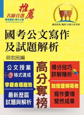 【鼎文公職國考購書館㊣】移民特考-國考公文寫作及試題解析-T5A105