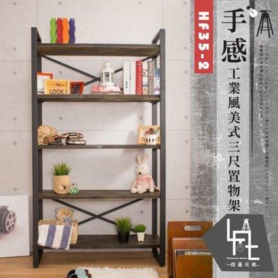 展示櫃 收納櫃 書架 微量元素 手感工業風美式3尺置物架/書架 HF35-2【多瓦娜】