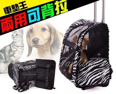 【車墊王】雙用可背可拉可摺疊『寵物雙輪雙拉杆箱』寵物摺疊包/貓狗外出提籠/寵物背包(S/M)加購避光墊省更多