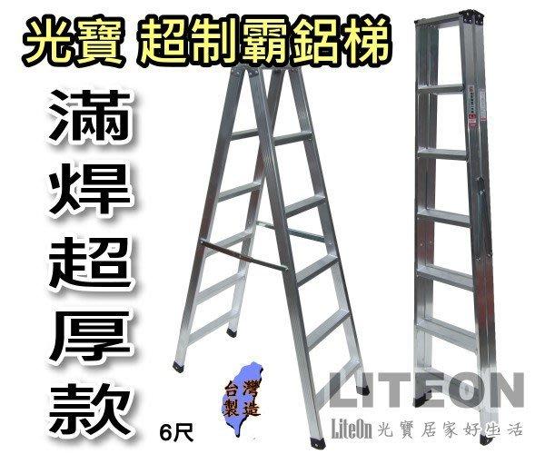 光寶鋁梯 六尺 超厚滿焊梯 6尺 超強鋁梯 A字梯 工作梯 SGS檢測通過 重工業用鋁梯子 荷重200KG 滿銲梯 乙Q