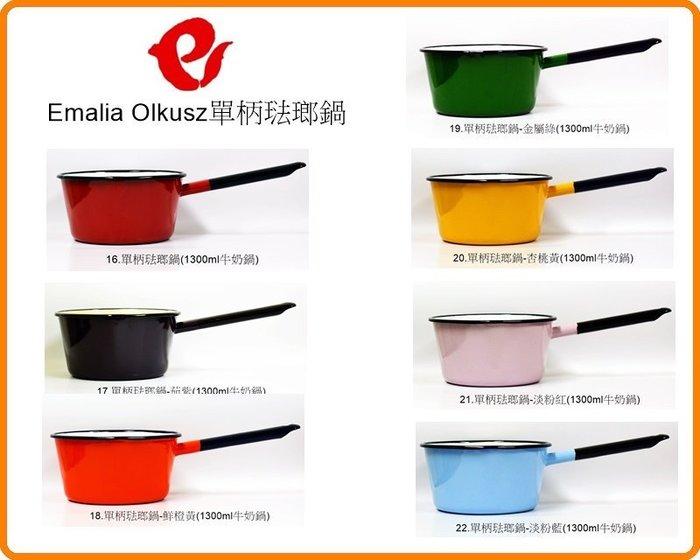 Emalia Olkusz 1300ml 波蘭琺瑯鍋 單柄鍋 牛奶鍋 醬汁鍋