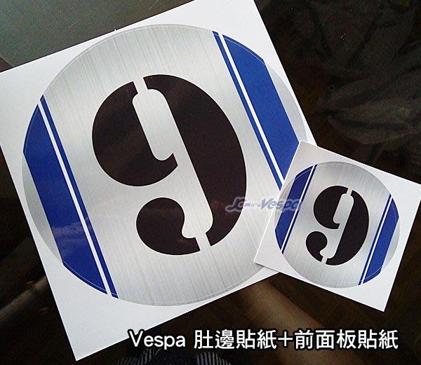 【嘉晟偉士】偉士牌 肚邊大圓貼紙 + 前面板貼紙 組合包(9號/6號) Vespa GTS/LT/LX/S/春天/衝刺