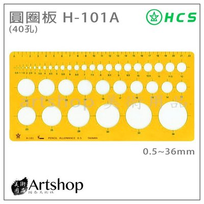 【Artshop美術用品】HCS H-101A 圓圈板 (40孔)