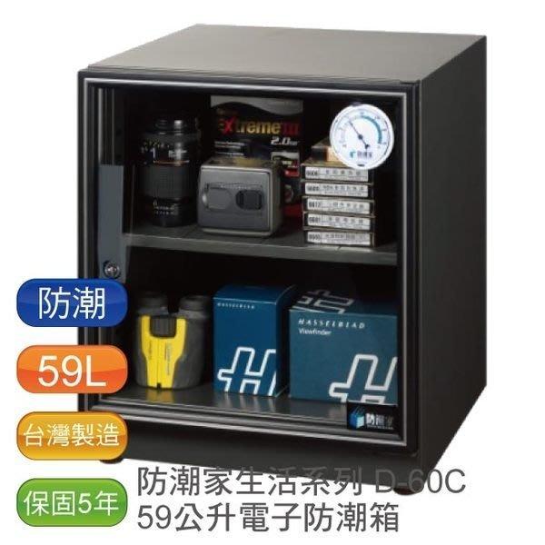 防潮家 D-60C/D60C 電子防潮箱( 59公升) 《可調高低層板 / 5年保固》