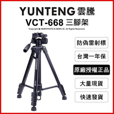 【薪創光華】YUNTENG 雲騰 VCT-668 便攜三腳架 承重3kg 鋁合金 四節 旋轉手柄 相機腳架