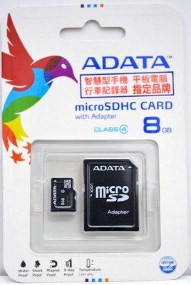 記憶卡8G【嘉義總店】 micro SDHC 8GB Class4記憶卡 ! 高速讀寫/使用方便