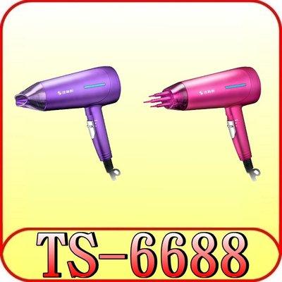 《三禾影》達新牌 TS-6688  光...