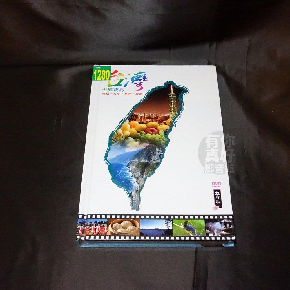 全新《美麗寶島台灣》5DVD 地理風景伴唱 60首伴唱歌曲 景點 人文 生態 歌曲