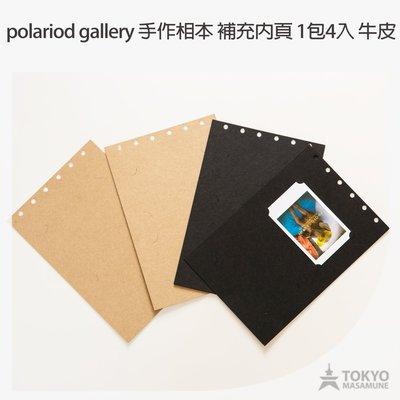 【東京正宗】 polariod gallery 寶麗來 6孔 補充內頁 拍立得 雙色 內頁 4枚入 牛皮*2+黑紙*2