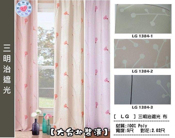 【大台北裝潢】LG三明治遮光窗簾布‧輕柔花朵(3色)‧1384