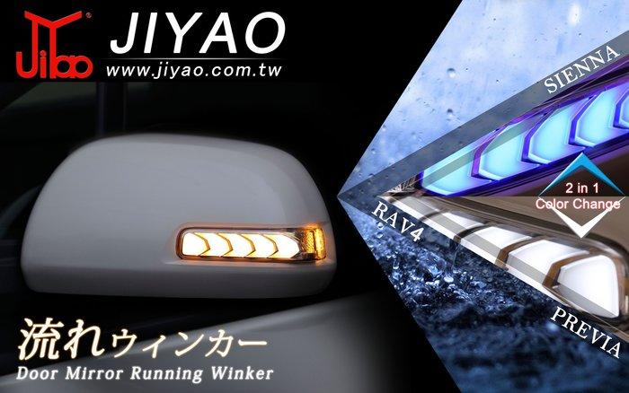 【吉燿部屋】TOYOTA 2006~ PREVIA 電鍍版 序列式 跑馬燈 流水燈 後視鏡 後照鏡 方向燈