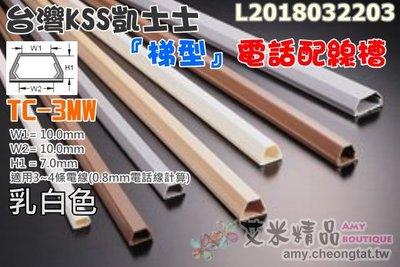 【艾米精品】台灣凱士士KSS TC-3〈乳白色〉電話配線槽 壓線條 壓線槽 配線槽 壓條 壓槽 裝飾管 裝飾條 線槽