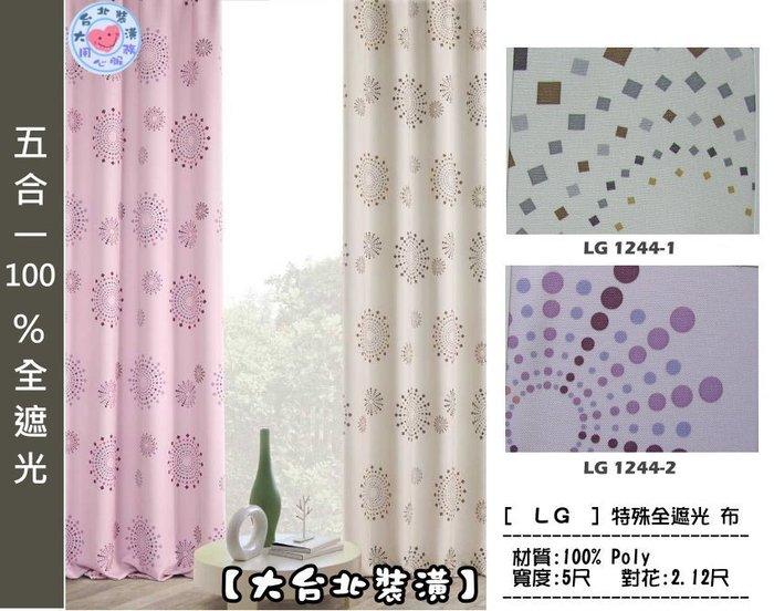 【大台北裝潢】LG特殊全遮光窗簾布‧簡單幾何圓(2色)‧1244