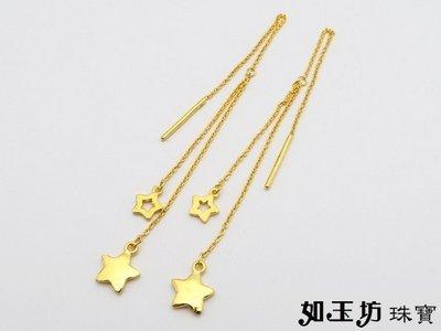 如玉坊珠寶  雙星長針耳環  黃金耳環  A123621