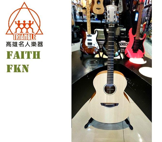 【名人樂器】Faith FKN 全單板 民謠吉他 木吉他