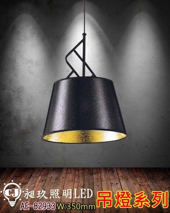 【昶玖照明LED】吊燈系列 E27 居家臥室 客廳書房 玄關餐廳 大廳 仿皮布罩 設計師款 AE-82933