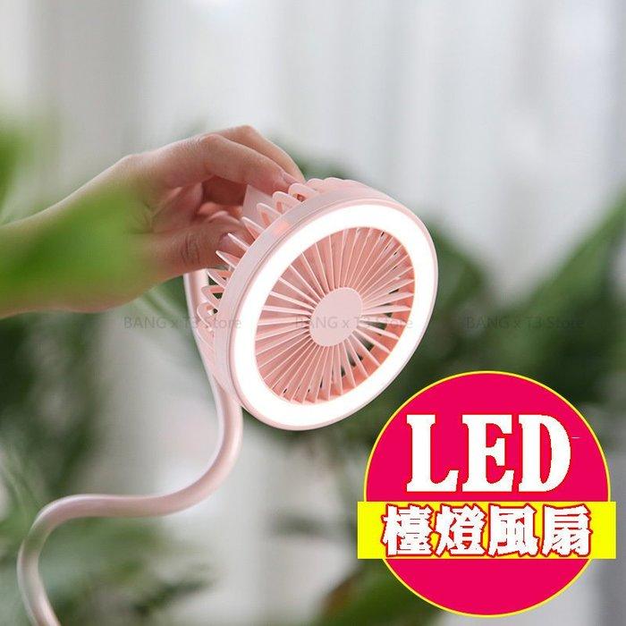 BANG◎夾式風扇 燈 風扇二合一 usb風扇 充電風扇 迷你小風扇 迷你風扇 隨身風扇