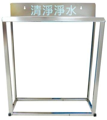 【清淨淨水店】20英吋大胖3道過濾器專用白鐵腳架 (水塔過濾器3道式架子)含12支白鐵螺絲只要2200元