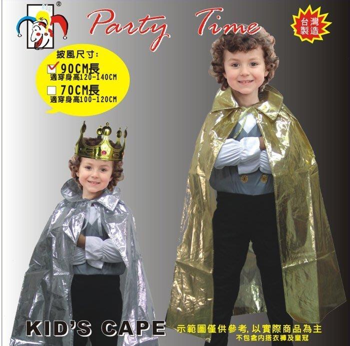 【洋洋小品】【銀色魔法披風-90CM】萬聖節化妝表演舞會派對造型角色扮演服裝道具