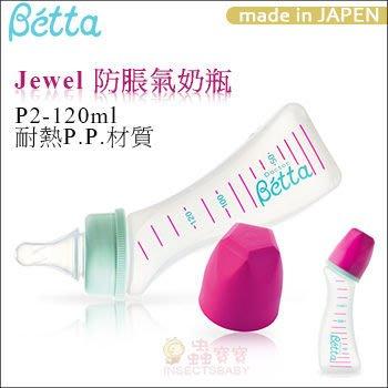 ✿蟲寶寶✿【日本Dr.Betta】日本製 鑽石系列 防脹氣奶瓶 PP材質 Jewel - P2 120ml