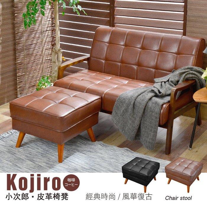 【班尼斯國際名床】~日本熱賣‧Kojiro小次郎皮革沙發椅凳/另有單人+雙人+三人座!(本款為購買沙發加購價1599元)