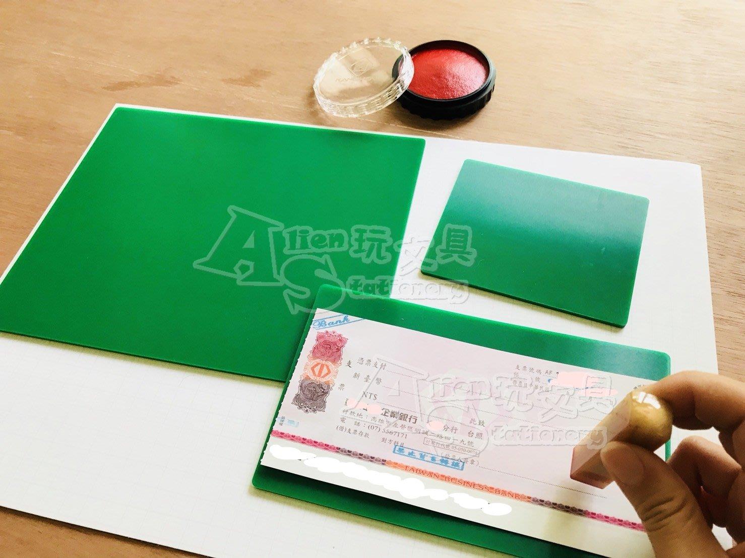 LIFE徠福 印章專用橡皮板 印章墊  NO.1109 特小 Alien玩文具