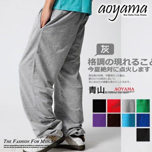 棉長褲 高品質9色嘻哈必備不起毛球款 彈性縮口薄棉褲/工作褲【WA25802】青山AOYAMA