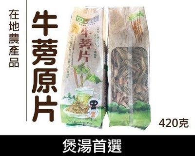 【金彩食品雜貨舖】麻豆帶皮牛蒡片420克*3包,促進新陳代謝,可至成牛蒡茶飲