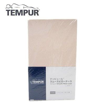 【北歐生活】現貨 TEMPUR 丹普 感溫枕 枕頭套 XS~L通用 粉紅 高雄可面交