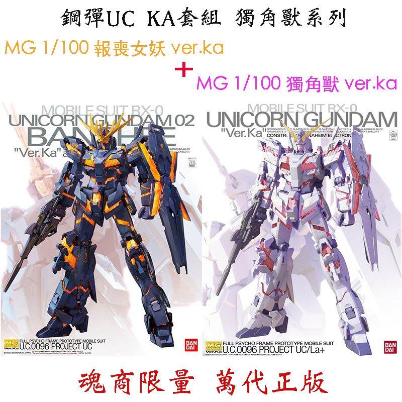 【模型屋】限量BANDAI 鋼彈UC MG 1/100 RX-0 UNICORN Ver.Ka 獨角獸 報喪女妖 2號機