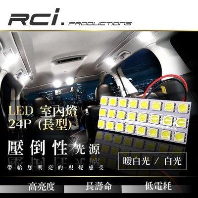 RC HID LED專賣店 通用型 LED室內燈 車內燈 地圖燈 閱讀燈 禮儀燈 SIENTA ALTIS (D)