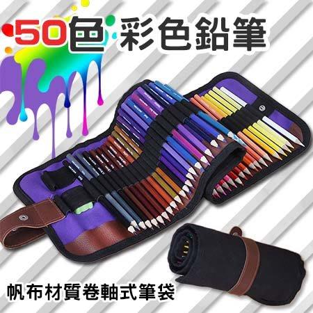 【易與網購】「保證現貨」彩色鉛筆 50色彩色鉛筆 帆布袋装彩色鉛筆 六角色鉛筆 50色色鉛筆