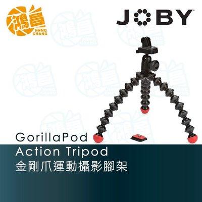 【鴻昌】JOBY 金剛爪運動攝影機腳架 GorillaPod Action Tripod 適用Gopro 章魚爪 JB4