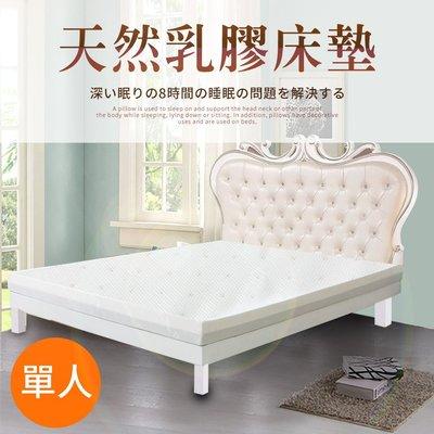 【三浦太郎】人體工學天然乳膠床墊。單人床墊(B0602-S)