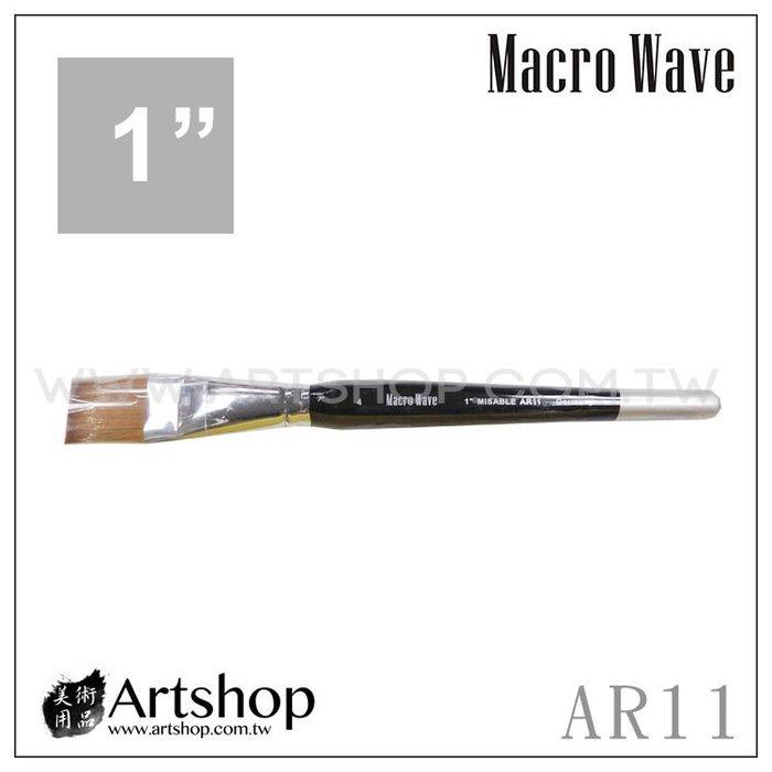 【Artshop美術用品】Macro Wave 馬可威 AR1104 貂毛水彩筆 (平) 1吋