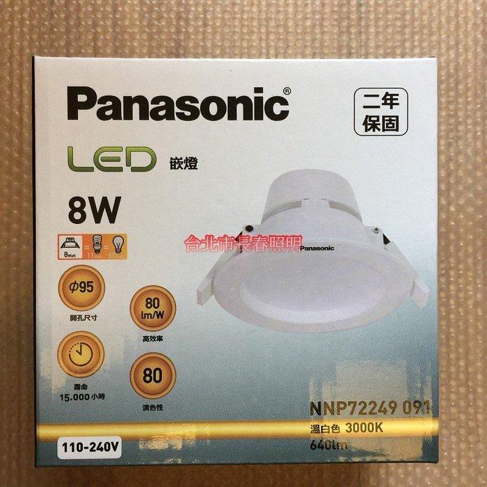 台北市長春路附發票 買6個免運 國際牌 Panasonic 崁燈 嵌燈 9.5公分 8W 黃光 NNP72249091