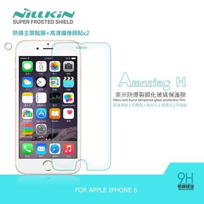 強尼拍賣~ NILLKIN APPLE iPhone 6  Amazing H 防爆鋼化玻璃貼 9H硬度