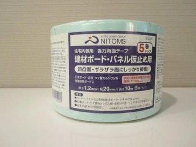【喬園】日本進口建材用雙面膠、強力雙面膠